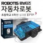 로보티즈 자동차로봇