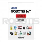 로보티즈 IoT 2단계 활동자료집